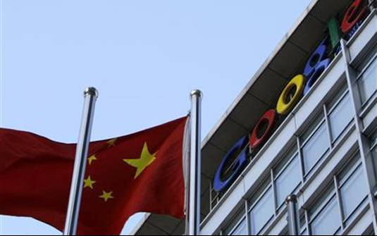 G1: Sede do Google na China